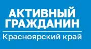 Активный гражданин. Красноярский край